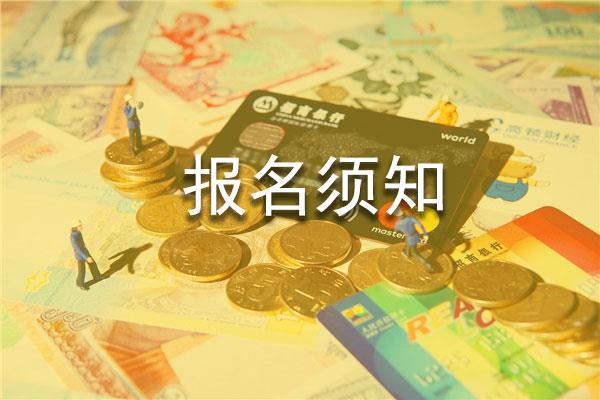 中国注册管理会计师